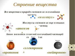Строение вещества Все вещества в природе состоят из мельчайших частиц «молеку