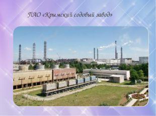 ПАО «Крымский содовый завод»