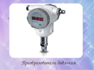 АИР 10 М2 Преобразователи давления. *