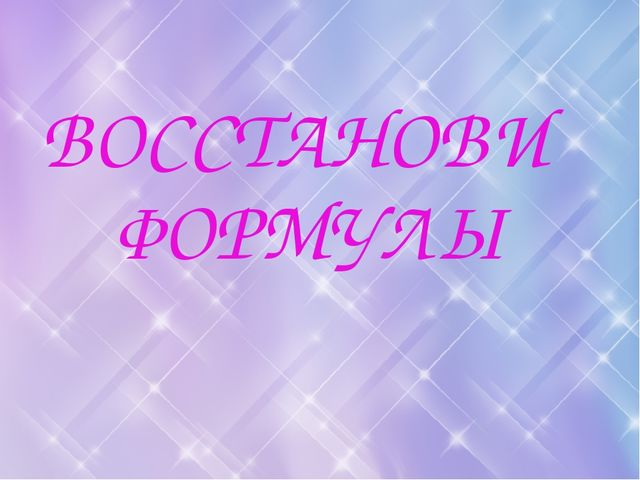 ВОССТАНОВИ ФОРМУЛЫ