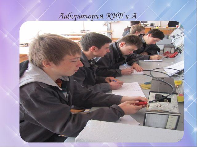 Лаборатория КИП и А *