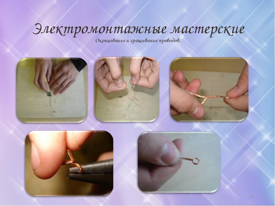 Электромонтажные мастерские Оконцевание и сращивание проводов. *
