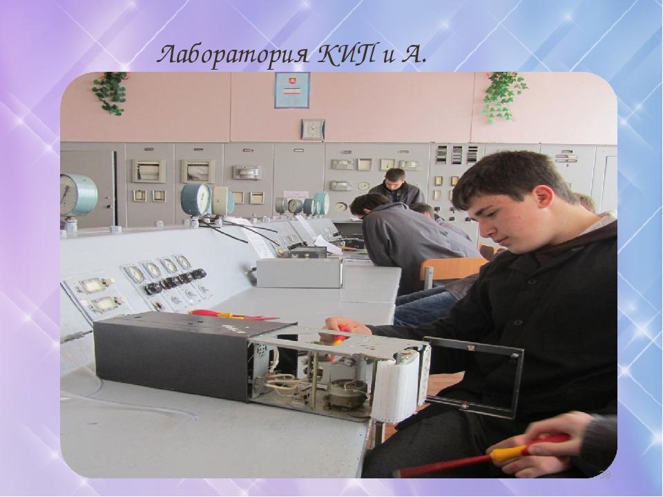 Лаборатория КИП и А. *