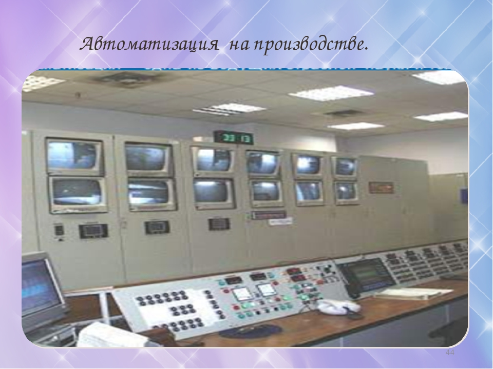 Автоматизация на производстве. *