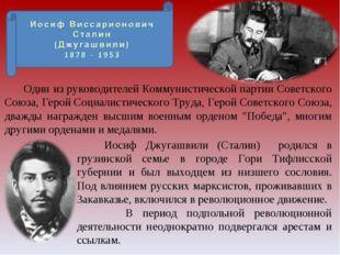 Один из руководителей Коммунистической партии Советского Союза, Герой Социал