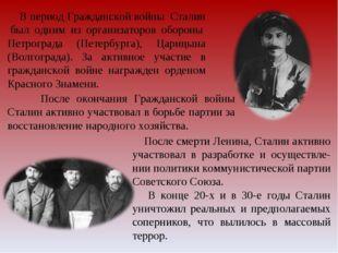В период Гражданской войны Сталин был одним из организаторов обороны Петрогр