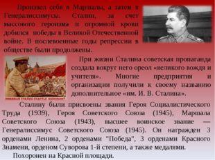 При жизни Сталина советская пропаганда создала вокруг него ореол «великого в