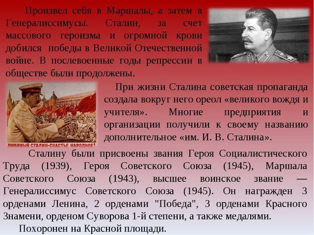 При жизни Сталина советская пропаганда создала вокруг него ореол «великого в...