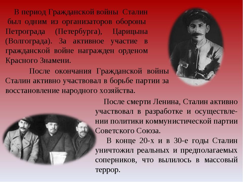 В период Гражданской войны Сталин был одним из организаторов обороны Петрогр...
