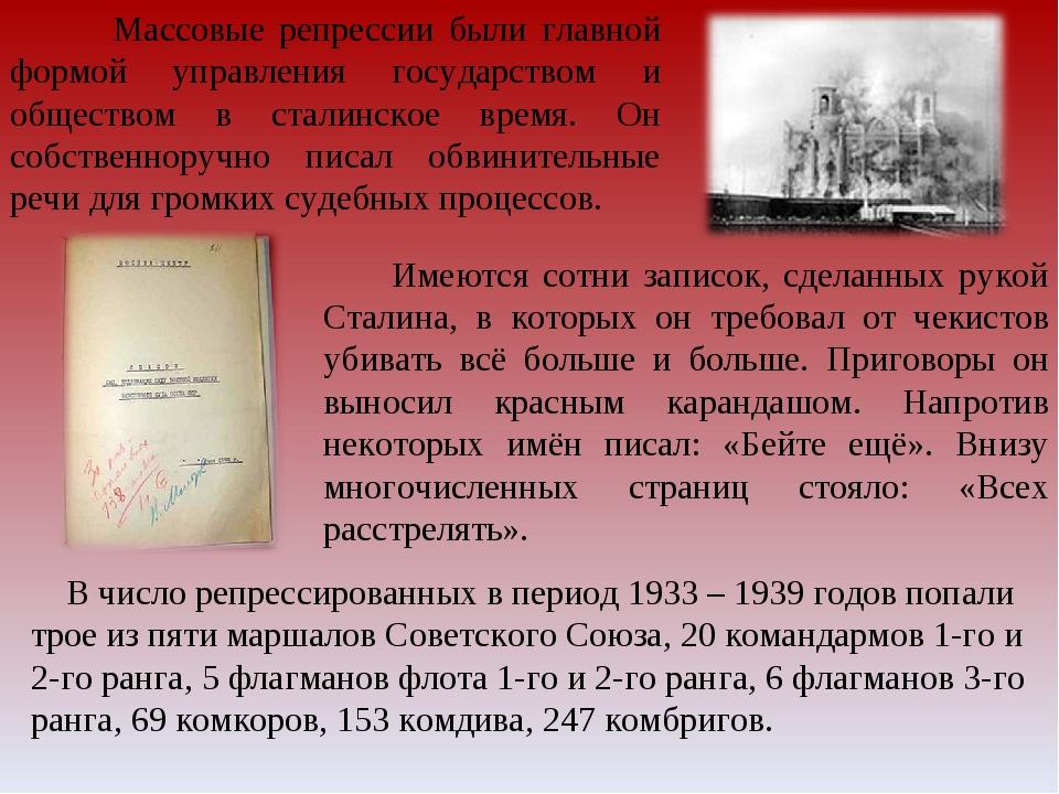 Массовые репрессии были главной формой управления государством и обществом в...
