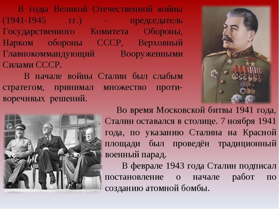 В годы Великой Отечественной войны (1941-1945 гг.) - председатель Государств...