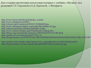 http://www.hrono.info/biograf/glinka_m.html http://www.markgraf.ru/ru/bio htt