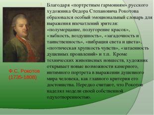 Благодаря «портретным гармониям» русского художника Федора Степановича Рокот