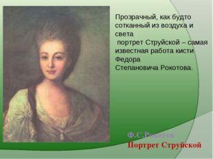 Ф.С.Рокотов Портрет Струйской Прозрачный, как будто сотканный из воздуха и св