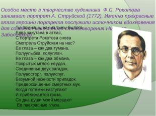 Особое место в творчестве художника Ф.С. Рокотова занимает портрет А. Струйск