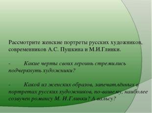 Рассмотрите женские портреты русских художников, современников А.С. Пушкина и
