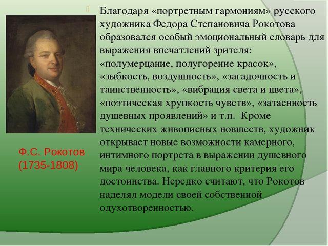 Благодаря «портретным гармониям» русского художника Федора Степановича Рокот...