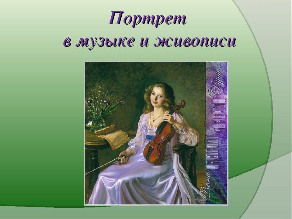 Доклад портрет в музыке и живописи 54