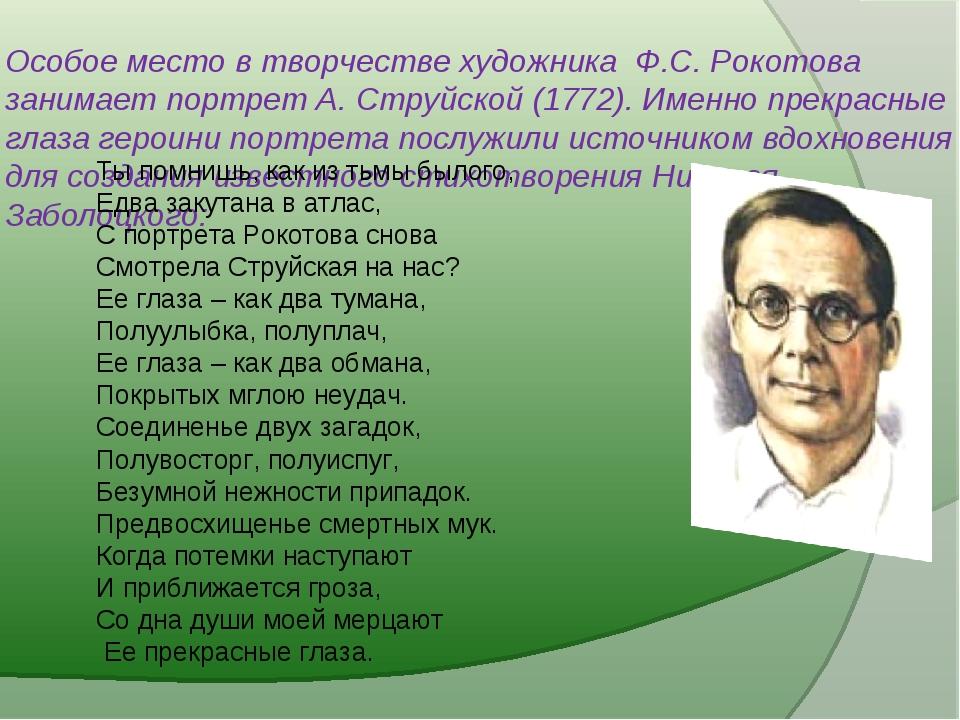 Особое место в творчестве художника Ф.С. Рокотова занимает портрет А. Струйск...