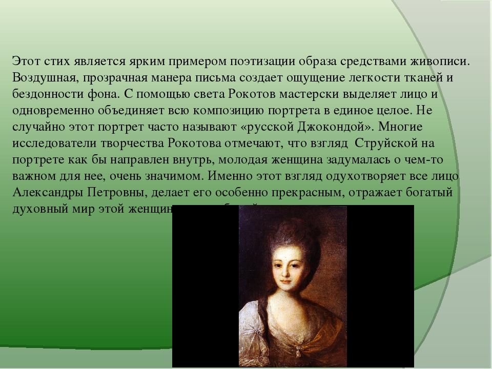 Этот стих является ярким примером поэтизации образа средствами живописи. Возд...