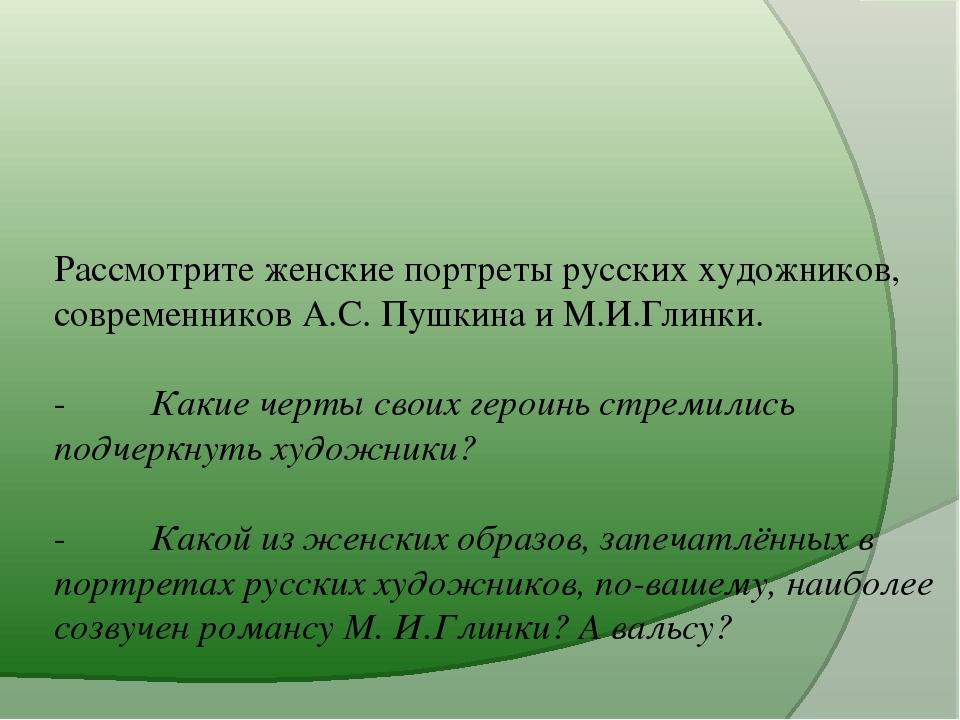Рассмотрите женские портреты русских художников, современников А.С. Пушкина и...