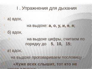 I . Упражнения для дыхания а) вдох, на выдохе: а, о, у, и, е, я; б) вдох, на