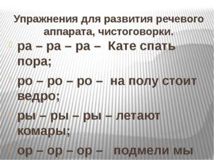 Упражнения для развития речевого аппарата, чистоговорки. ра – ра – ра – Кате
