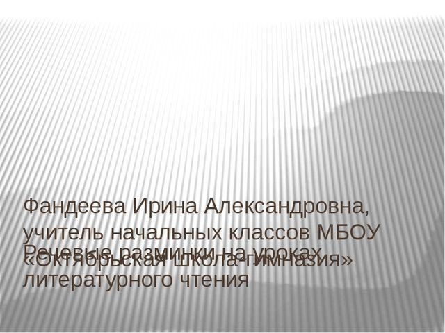 Речевые разминки на уроках литературного чтения Фандеева Ирина Александровна,...
