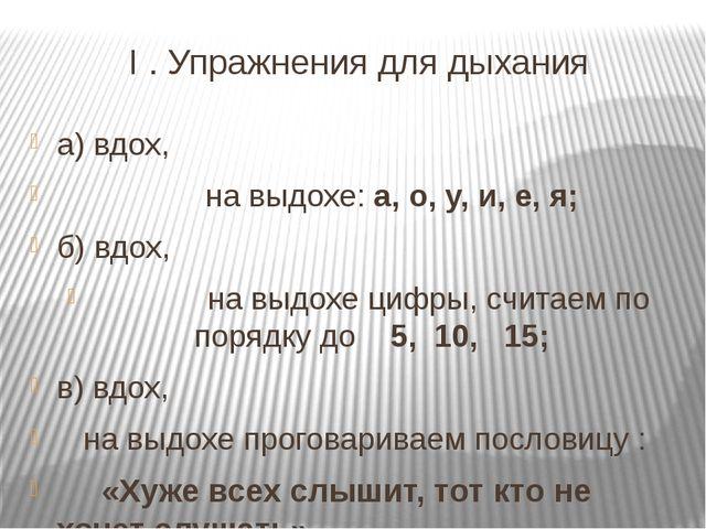 I . Упражнения для дыхания а) вдох, на выдохе: а, о, у, и, е, я; б) вдох, на...