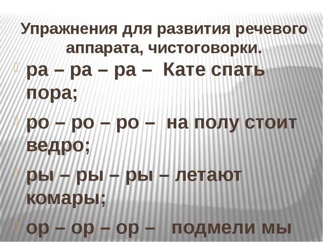 Упражнения для развития речевого аппарата, чистоговорки. ра – ра – ра – Кате...