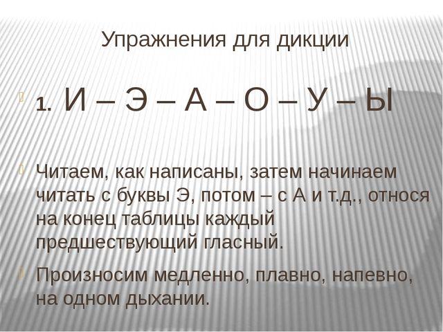 Упражнения для дикции 1. И – Э – А – О – У – Ы  Читаем, как написаны, затем...