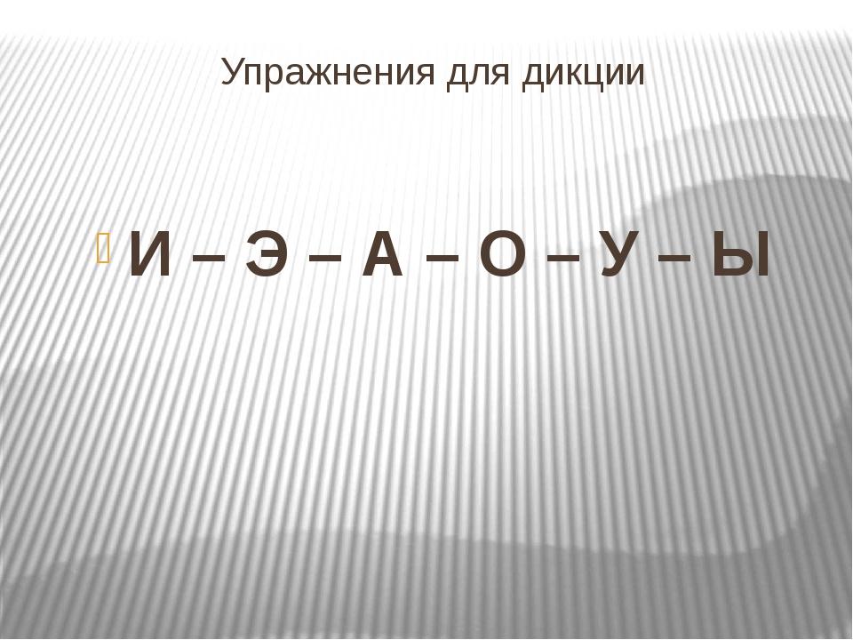 Упражнения для дикции И – Э – А – О – У – Ы