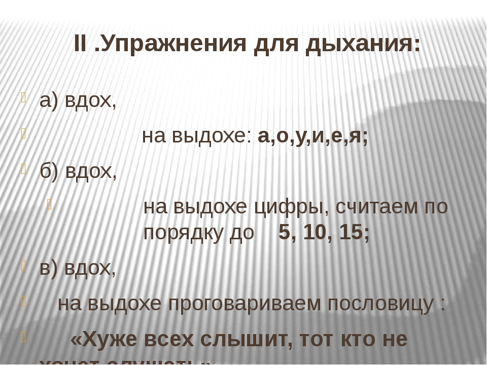 II .Упражнения для дыхания: а) вдох, на выдохе: а,о,у,и,е,я; б) вдох, на выдо...