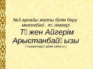 №3 арнайы жалпы білім беру мектебінің тәлімгері Тәжен Айгерім Арыстанбайқызы