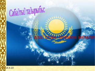 14.4.10 Қазақстан -егемен мемлекет Образец подзаголовка