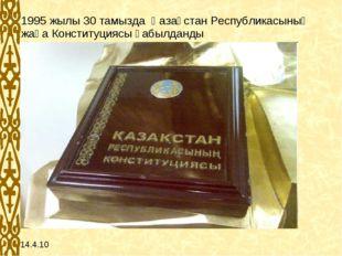 14.4.10 1995 жылы 30 тамызда Қазақстан Республикасының жаңа Конституциясы қаб