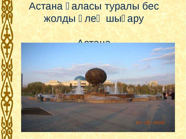 Астана қаласы туралы бес жолды өлең шығару Астана