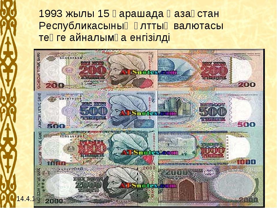 14.4.10 1993 жылы 15 қарашада Қазақстан Республикасының ұлттық валютасы теңге...