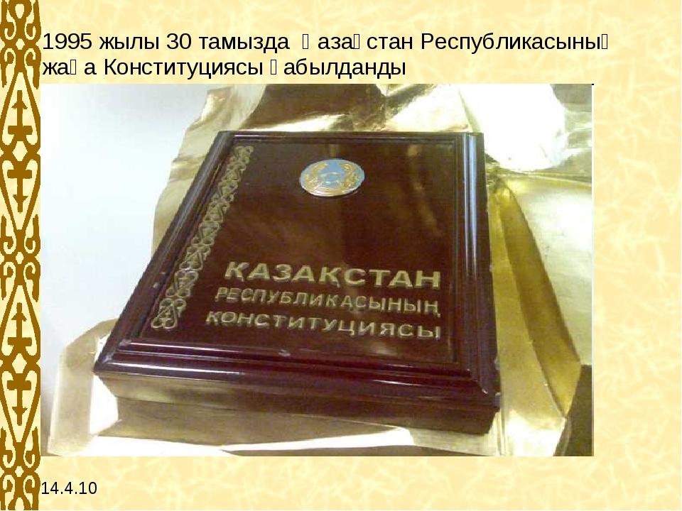 14.4.10 1995 жылы 30 тамызда Қазақстан Республикасының жаңа Конституциясы қаб...