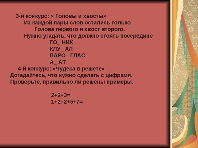 3-й конкурс: « Головы и хвосты» Из каждой пары слов остались только Голова п...