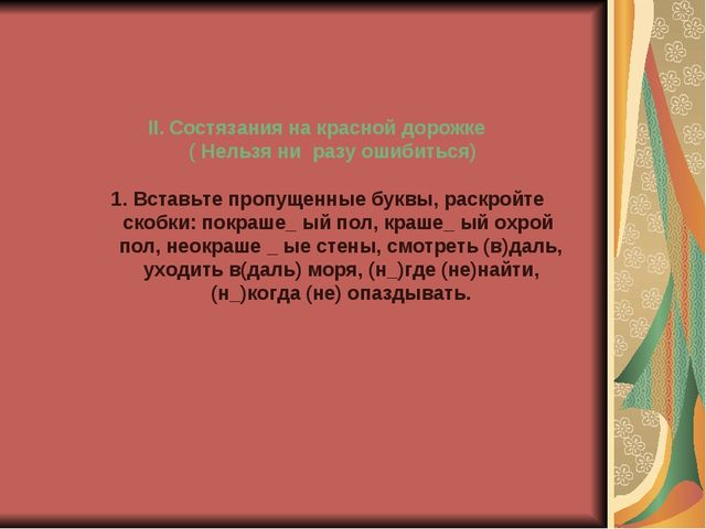 II. Cостязания на красной дорожке ( Нельзя ни разу ошибиться)  1. Вставьте...