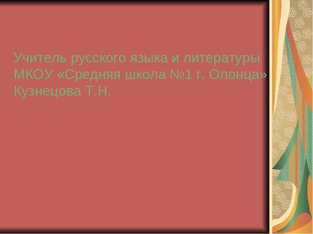 Учитель русского языка и литературы МКОУ «Средняя школа №1 г. Олонца» Кузнецо...