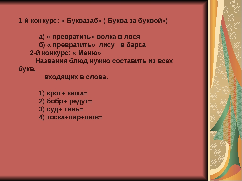 1-й конкурс: « Буквазаб» ( Буква за буквой») а) « превратить» волка в лося б)...