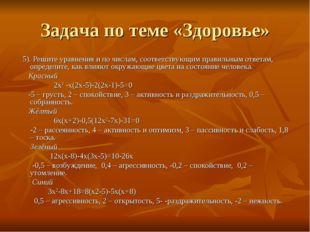 Задача по теме «Здоровье» 5). Решите уравнения и по числам, соответствующим п