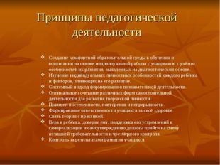 Принципы педагогической деятельности Создание комфортной образовательной сред