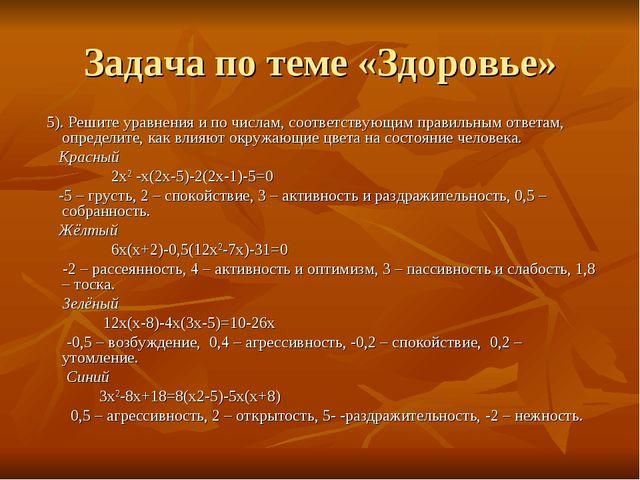 Задача по теме «Здоровье» 5). Решите уравнения и по числам, соответствующим п...