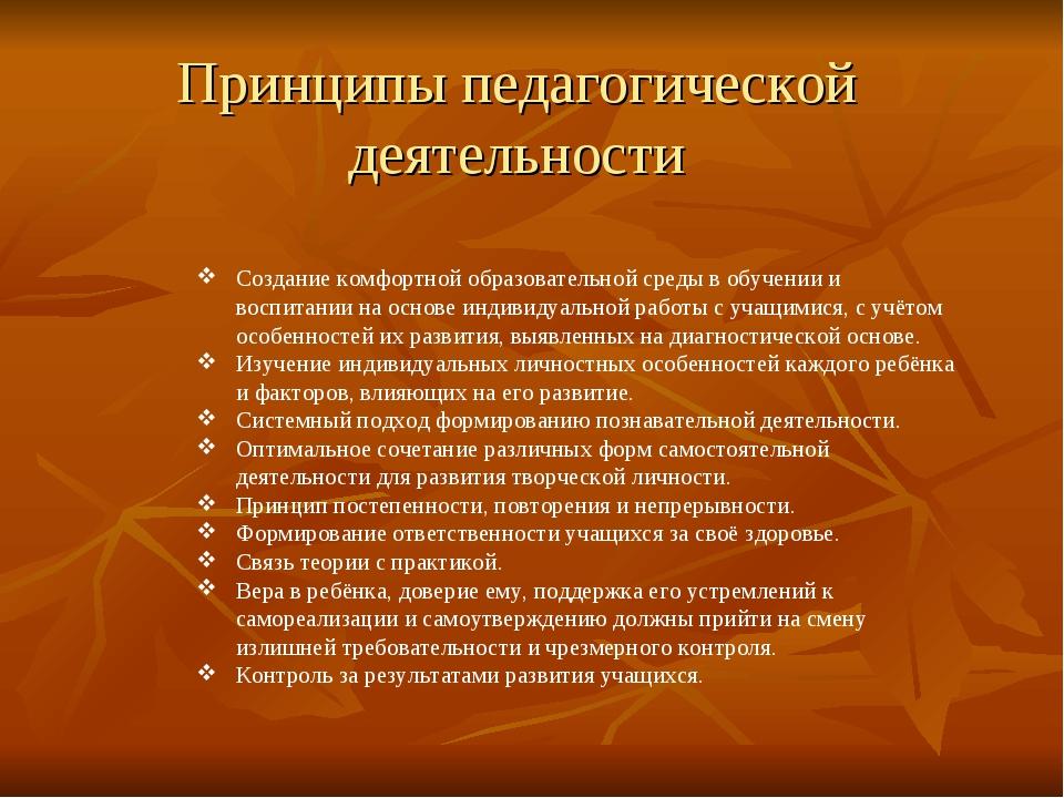 Принципы педагогической деятельности Создание комфортной образовательной сред...