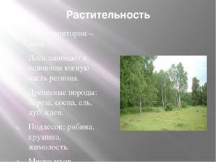 Растительность 37% территории – леса. Леса занимают в основном южную часть ре