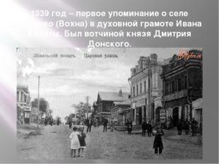 1339 год – первое упоминание о селе Павлово (Вохна) в духовной грамоте Ивана