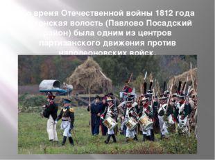 Во время Отечественной войны 1812 года Вохонская волость (Павлово Посадский р